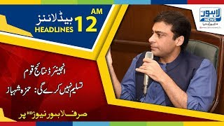 12 AM Headlines Lahore News HD - 20 July 2018