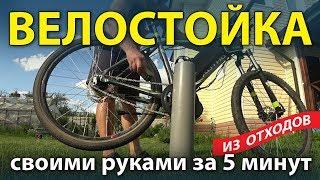 стойка для велосипеда из отходов за 5 минут