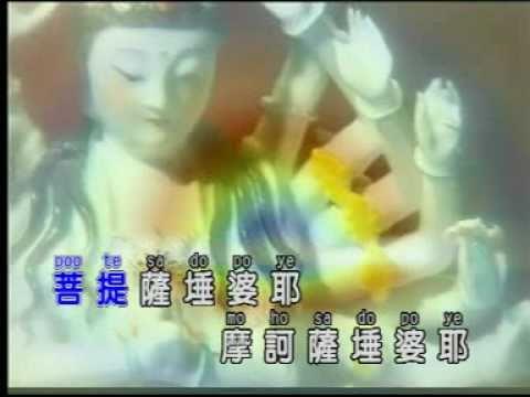 Chú Đại Bi (A) 大悲咒 - Nhạc Hoa