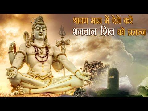 श्रावण मास Shravan Month Importance | Benefits of Sawan Maas 2016 | Savan Mass Worship | Lord shiva