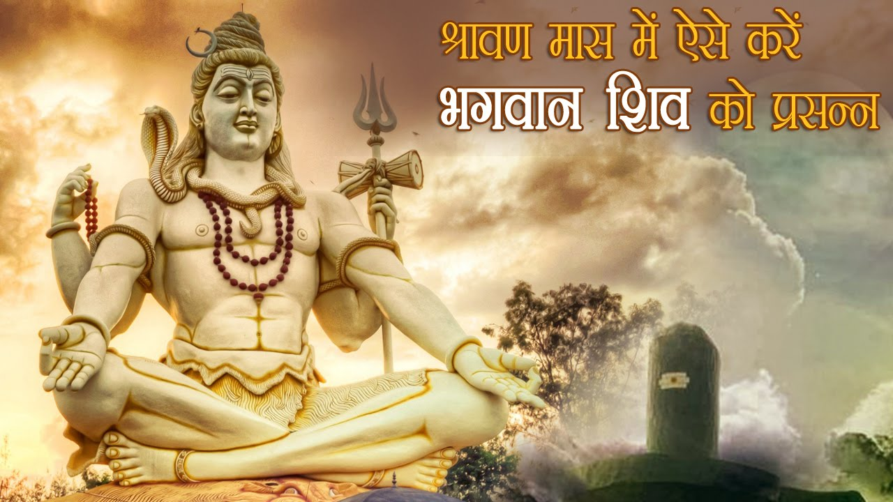 श्रावण मास Shravan Month Importance | Benefits of Sawan Maas 2016 | Savan  Mass Worship | Lord shiva