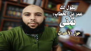 أمير المؤمنين عمر يقول لك تمنى    مهم وخاص بالأحداث