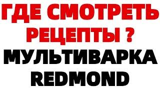 Рецепты мультиварки Редмонд