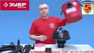 Пылесос для сухой и влажной уборки ЗУБР ПУ-15-1200 М1
