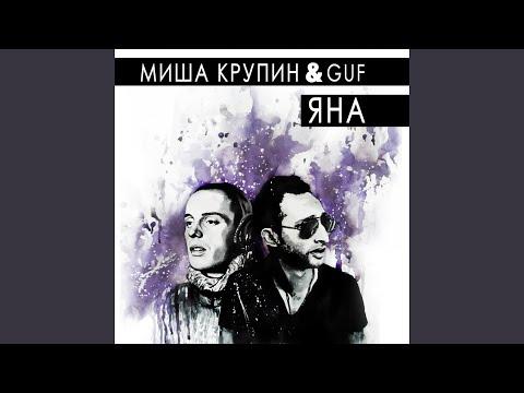 Яна (feat. Guf)