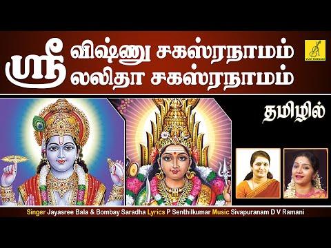 Shri Vishnu Sahasranamam Shri Lalitha Sahasranamam (in tamil)