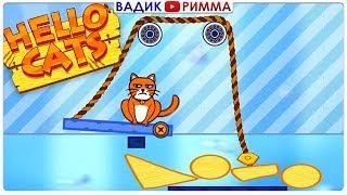 Добрые котики в игре Hello Cats. Не разбуди и прогони кота. Прохождение 1 - 23