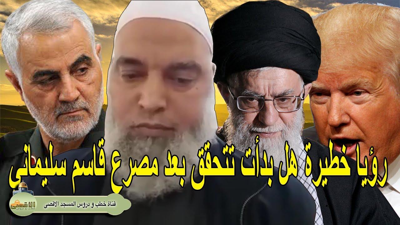 رؤيا خطيرة عن ايران وامريكا هل بدأت تتحقق بعد قاسم سليماني | الشيخ خالد المغربي