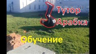 Тутор#1 Арабское сальто) Обучающее видео))))