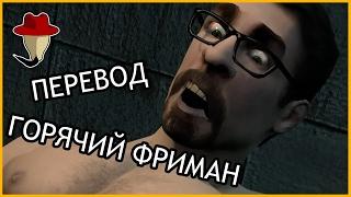 ГОРЯЧИЙ ФРИМАН ЭП. 1 - КОСТЮМ | Перевод Gorgeous Freeman