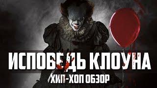 PozitivMC - HIP-HOP ОБЗОР #37 ОНО