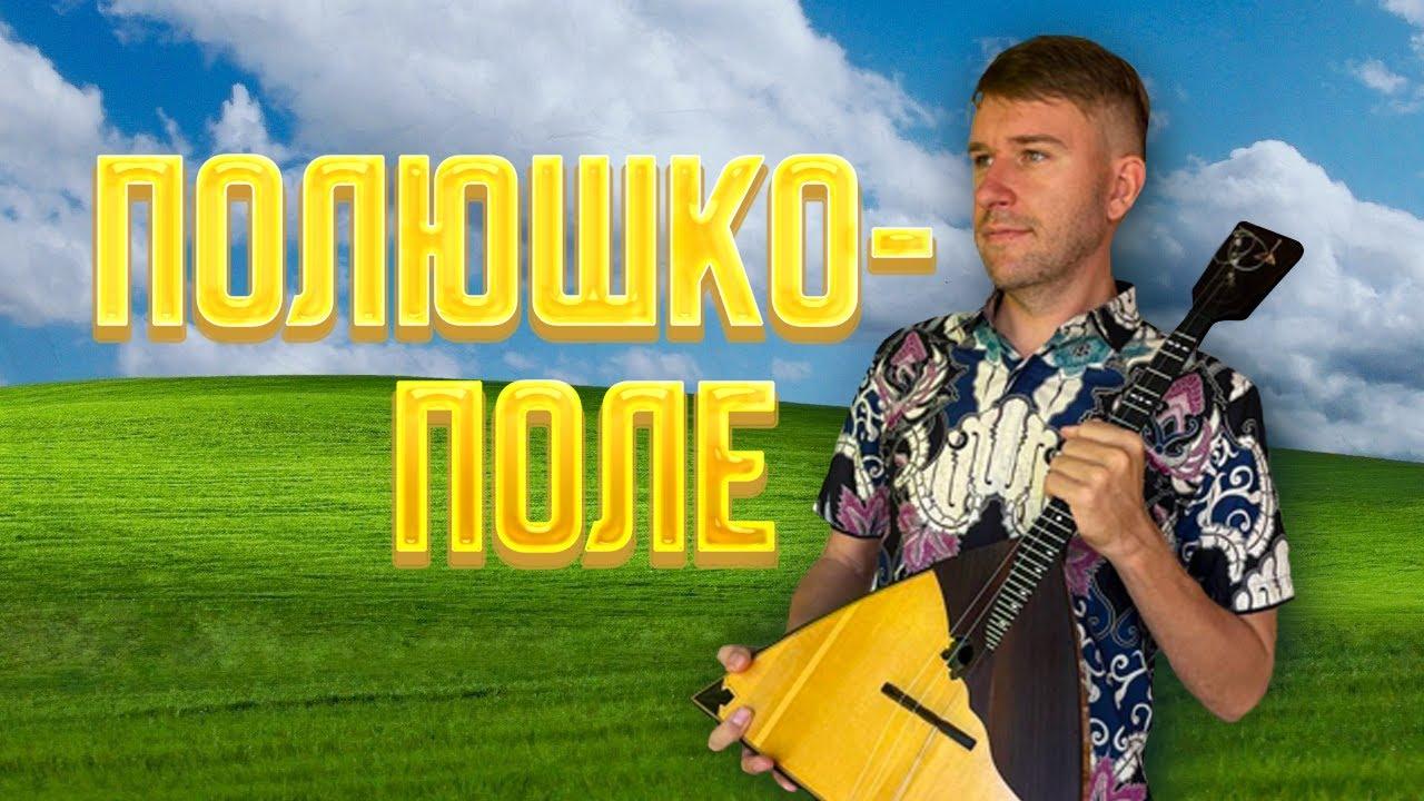 Polyushko pole BALALAIKA Полюшко-поле на Балалайке. Урок 161. Уроки игры на балалайке