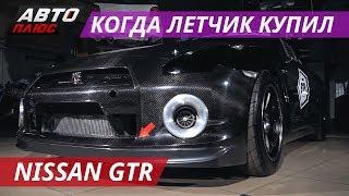 Основательно доработанный Nissan GTR | Тюнинг по-русски