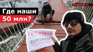 "Депутат: ""Знатное позорище!"" Закрыли открытую месяц назад лестницу за 50 млн"