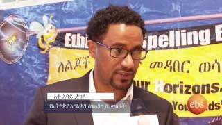 "Coverage on  ""Ethiopian Spelling Bee"" - ""ቃላትን በትክክል የመጥራት ውድድር"" ላይ የተሰራ ዘገባ"