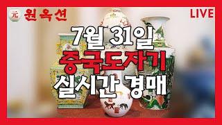인사동 원옥션 7월 31일(토) 명품도자기 대방출