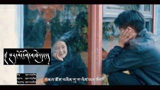 Lhakpa Tashi - སྔར་སོང་གི་བརྩེ་དུང་ (official MV with lyrics)