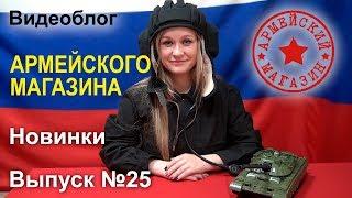 Армейский Магазин. Новинки. Выпуск №25