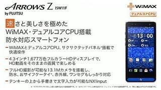 富士通東芝 ARROWS Z ISW11F Rooted Howto no.1