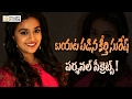 Actress Keerthi Suresh Personal Secrets Revealed