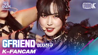 [K-Fancam] 여자친구 유주 직캠 'INTRO+APPLE' (GFRIEND YUJU Fancam) l @가요대축제 201218