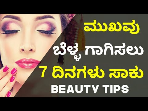 Beauty Tips For Face In Kannada Home Remedies For Glowing Skin Youtube