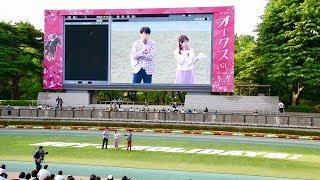 2017.05.21第78回優駿牝馬オークス(G1)レース回顧②谷桃子&TIM(ゴルゴ松...