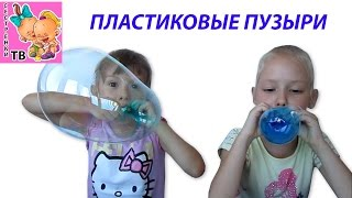 НАДУВАЕМ ПЛАСТИКОВЫЕ ПУЗЫРИ ИЗ ТЮБИКА Magic Goo Balloon