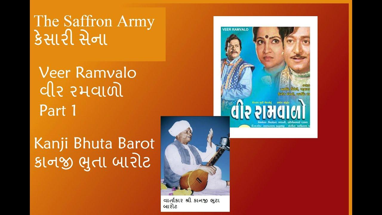 Veer Ramvalo - Kanji Bhuta Barot - Part 2