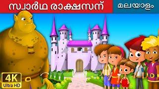 സ്വാർഥ രാക്ഷസന് | Selfish Giant in Malayalam | Fairy Tales in Malayalam | Malayalam Fairy Tales