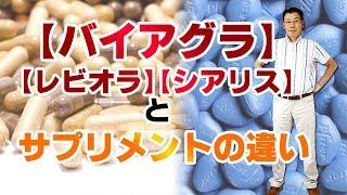 三大ED薬『バイアグラ』『レビトラ』『シアリス』とサプリメント(精力剤)の違い thumbnail