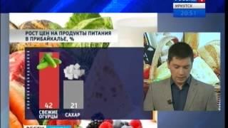 "Рост цен на продукты в Иркутске, ""Вести-Иркутск"""
