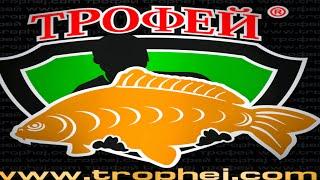 Трофей  Запорожье ч.2