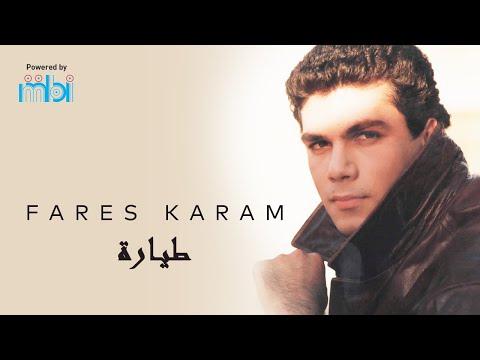 فارس كرم  - طيارة Fares Karam - Tiyara