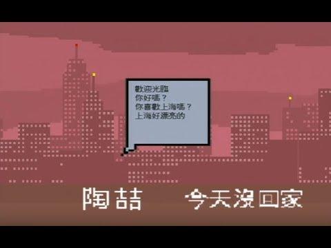 陶喆 David Tao - 今天沒回家 Shanghaied (官方完整版MV)