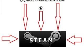 Урок #2. Как выйти из автономного режима в Steam.