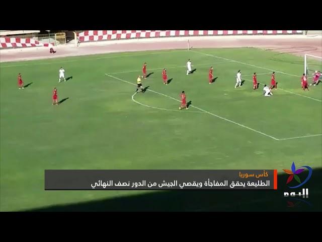 الطليعة يقصي الجيش من ربع نهائي كأس سوريا لكرة القدم