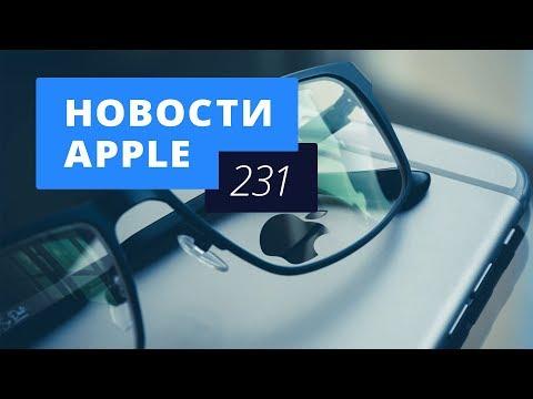 Новости Apple, 231 выпуск: очки дополненной реальности и iPhone X