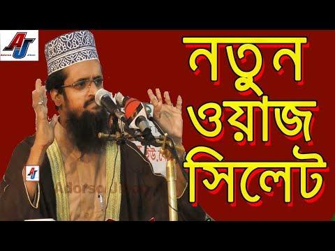 নতুন ওয়াজ Maulana Abdullah Al Amin New Waz Sylhet 2018 | Islamic Bangla New Waz 2018 |