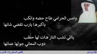 عبدالله المسعودي وجارالله السواط  الاوله سلام قانون العرب