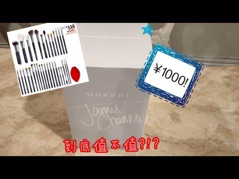 「开箱」James Charles x Morphe 美妆刷 thumbnail
