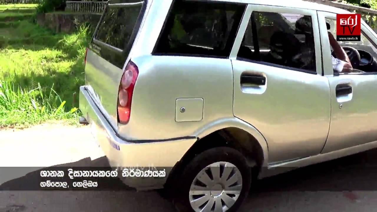 Made in Sri lanka Car - YouTube