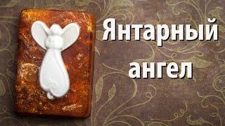 """""""Янтарный ангел"""" - мыло своими руками. 39 серия"""
