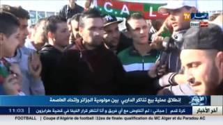 انطلاق عملية بيع تذاكر الداربي العاصمي بين مولودية الجزائر واتحاد العاصمة