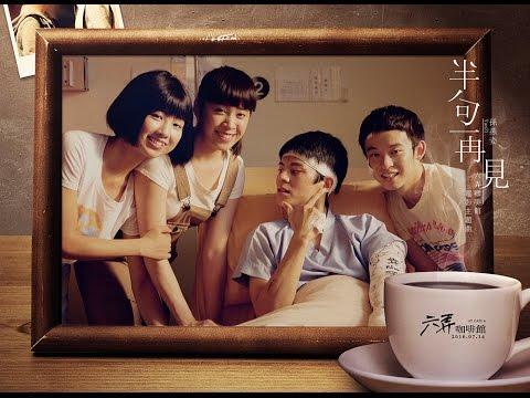 【六弄咖啡館At Cafe 6】Movie Theme Song-孫燕姿SunYanZi 《半句再見》電影版MV