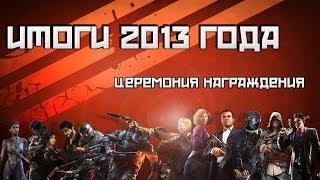 Итоги 2013 года. Церемония награждения