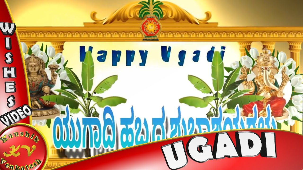 Happy ugadi wishes in kannadaugadi 2018festival greetings happy ugadi wishes in kannadaugadi 2018festival greetingsanimationkannada whatsapp video youtube kristyandbryce Images