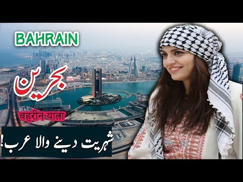 Travel To Bahrain | History And Documentary About Bahrain In Urdu & Hindi |بحرین کی سیر