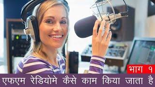 FM Radio  EK JANKARI  Part 1