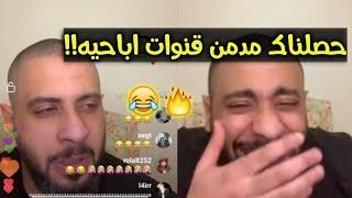 عبودي باد يكلم سعودي يبي يتزوج مصريه (سألنا عنك في المباحث😂🔥)